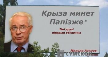 sumy-novosti-azarov-mem