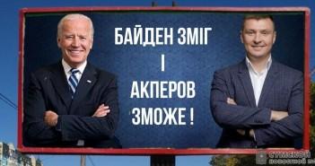 байден-акперов-билборд