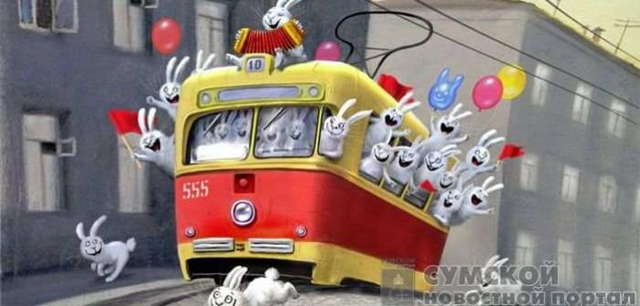 бесплатный проезд в трамвае