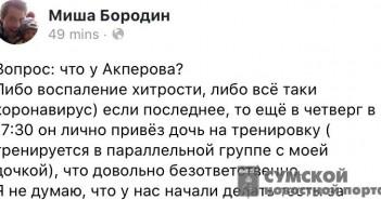 бородин-акперов