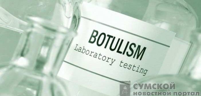 ботулизм