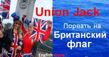 британский-флаг