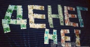 денег-нет