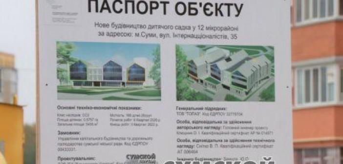 sumy-novosti-detsad-12-rajon