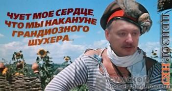 гиркин-малиновка