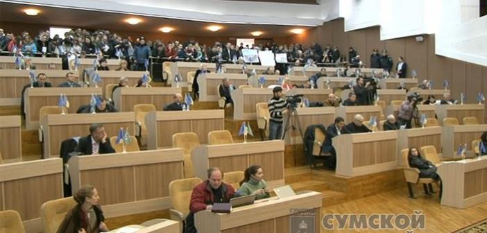 обращение сумских депутатов