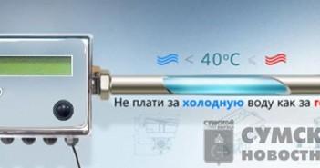 горячее водснабжение