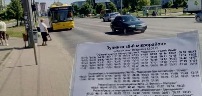 sumy-novosti-grafik-jelektro