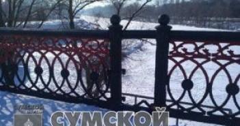 sumy-novosti-har'kovskij-most-ograzhdeni