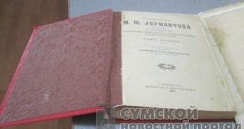 книги-Лермонтов