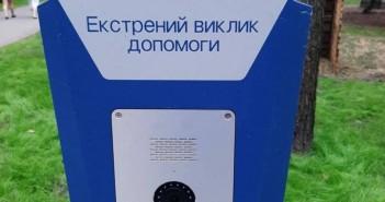 кнопка-экстренная