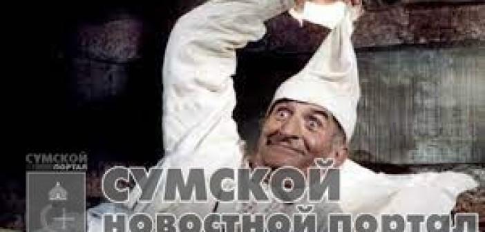sumy-novosti-kolpak-nochnoj