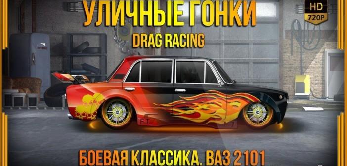 копейка-гонки