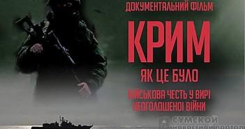 крым-кнн