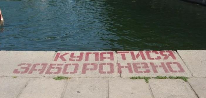 купаться-запрещено