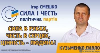 кузьменко-павел