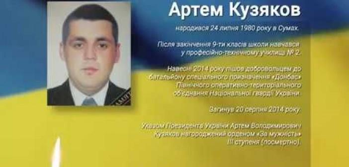 sumy-novosti-kuzjakov-artem