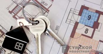 квартиры для участников АТО