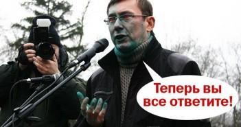 луценко опубликовал
