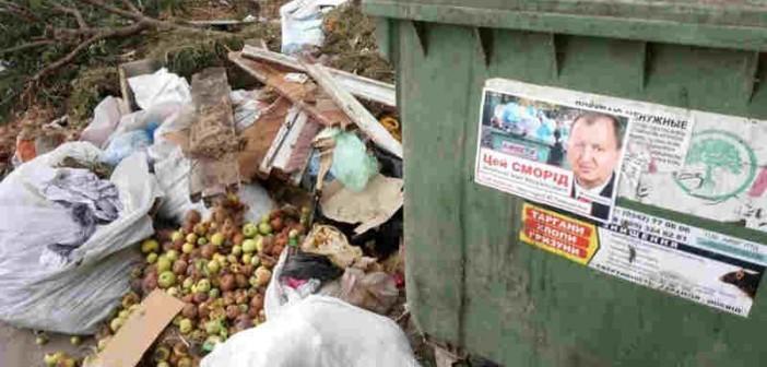 лысенко-мусор