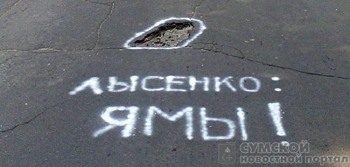 лысенко-ямы-гл