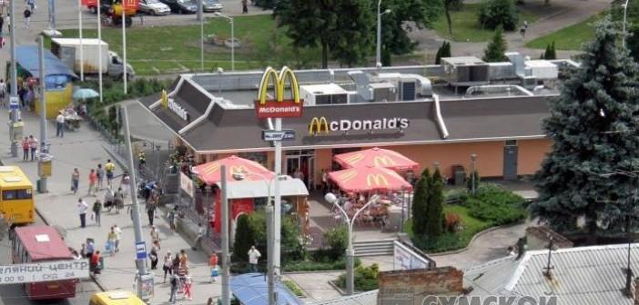 макдональдс-сумы