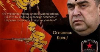марионетки ЛНР