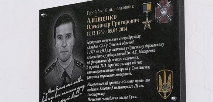 мемориальная доска Герою Украины