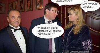 мишель-и-прокурор