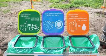 инициатива по сортировке мусора