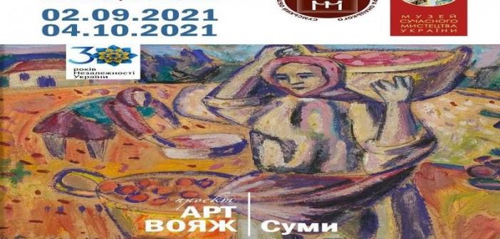 sumy-novosti-muzej-onackogo