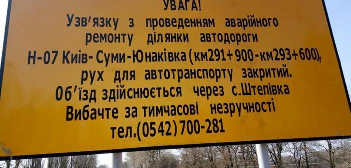 объезд-бигборд