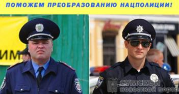 сепаратист в новой полиции