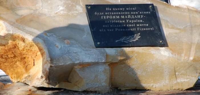 памятник-героям-небесной-сотни