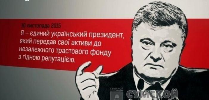 новости сегодня порошенко