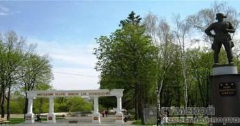 парк кожедуба
