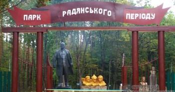 парк-советского-периода