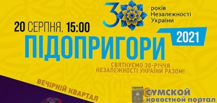 sumy-novosti-podoprigory-kvartal