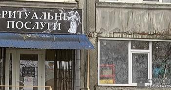 похоронный-магазин
