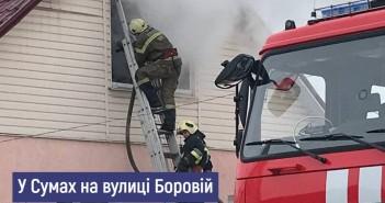 пожар-боровая