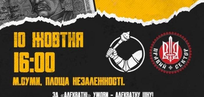 sumy-novosti-pravvyj-protest-trasport-zaglavnaja