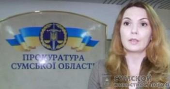 прокуратура Сумской области