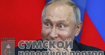 путин-идиот