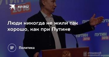 путин-прорыв