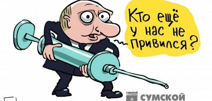 sumy-novosti-putin-vakcina