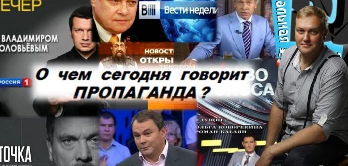 путинская-пропаганда