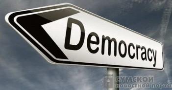 развитие демократии