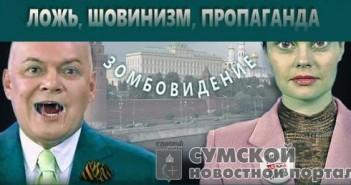 sumy-novosti-ros-propaganda