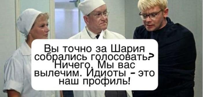 шарий-идиот
