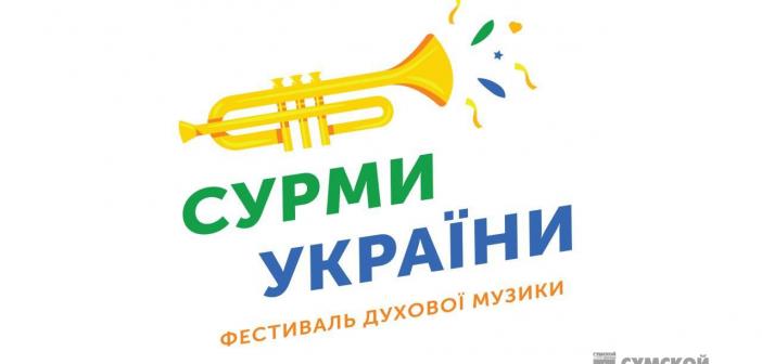 сурмы-украины